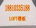 北京通州楼板王,北京房山LOFT楼板,夹层楼板