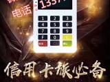支付行业新势力上海点佰趣银惠通手刷机强势上线,直签一代