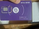 0月租注册卡,短信注册卡,电话卡,远特卡可以绑定QQ绑定微新