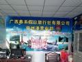 泰禾假日旅行社钦州港营业部