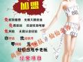 江苏南通尚赫减肥美容总代理,南通尚赫专业减肥机构