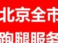 北京跑腿服务 ,代排队,接送车站 送货 异地代购