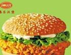 嘉乐汉堡加盟费用】炸鸡汉堡披萨西式快餐加盟费多少钱