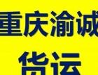 承接重庆至全国返空车货运,大件设备物流运输