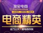 沈阳淘宝开网店培训电商学院实战课程包学会