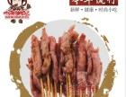 小肉串炸鸡汉堡加盟鸡翅包饭韩式炸鸡锡纸花甲粉鸡排