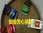 如意芳心茶业 如意芳心茶业加盟招商