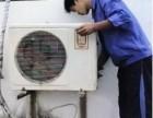 闸北区空调不制冷空调拆装移机空调加液清洗空调加药水