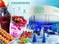 天津莓兽饮品官网 莓兽可以加盟吗 莓兽饮品加盟