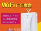 WiFi移动广告机,微信公众号H5广告强推神器