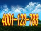 欢迎进入-丹阳新飞空调-(总部各中心)%售后服务网站电话