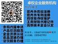 深圳市龙岗区商标注册代办-商标转让 商标续展 商标变更