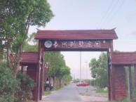 上海崇明长兴岛长兴别墅庄园农家乐采摘垂钓别墅轰趴农业观光旅游