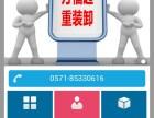 杭州万福搬家起重公司
