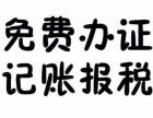 长沙代理公司注册公司年检企业年检工商年检