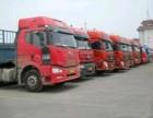 海量回程车等着你,广西至全国整车货运物流