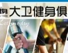"""出售全新未激活勉县大卫健身俱乐部""""健身卡"""""""