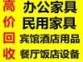 重庆二手回收家具电器