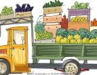 济南专业食材配送公司 蔬菜配送 水果配送 肉蛋配送 粮油配送