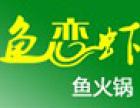 鱼恋虾鱼火锅加盟