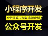 荆州小程序商城开发