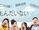 日语0-N1要学多久啊?慈溪日语培训,日语等级考试培训