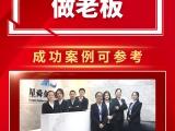 司盟同创企业服务平台