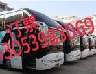霸州到连云港的客车卧铺13165397915较 新 票价