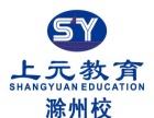 滁州成人英语口语培训,让你能熟练的听和说