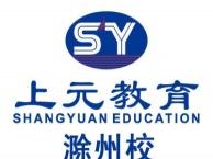 滁州英语口语培训,滁州成人英语培训班哪里比较好