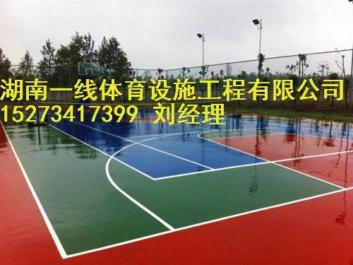 株洲醴陵市硅PU篮球场施工,材料在哪里有卖湖南一线体育设施