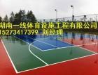 怀化洪江市硅PU篮球场最低报价湖南一线体育设施工程有限公司