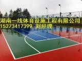 湘潭湘乡市专业硅PU丙烯酸篮球场专业施工湖南一线体育设施工程