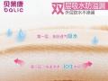 贝莱康可洗式防溢乳垫可洗纯棉防漏孕妇防溢乳贴超薄灭菌4片
