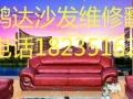 太原鸿达真皮沙发翻新,沙发换面,椅子换面,沙发套