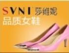 莎维妮时尚女鞋 诚邀加盟