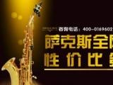 长沙单簧管厂家‵4000169602