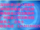 深圳基金公司转让条件P基金公司备案时间