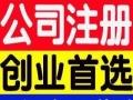 潜江公司注册,变更,注销【一条龙商务服务】