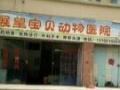 螺丝湾片区宠物医院