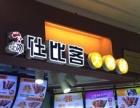 北京仕比客大鸡排加盟怎么样 仕比客大鸡排加盟费多少