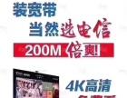 电信宽带咨询办理200M每月69元