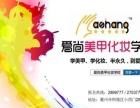 衢州有学美甲化妆半永久纹绣美睫的学校吗