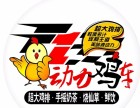 鸡排加盟品牌 中国十大鸡排加盟品牌 动力鸡车加盟