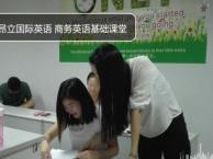 日常英语培训学校 深圳丹竹头日常口语班