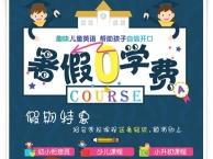 石狮英语培训少儿英语暑假班0学费