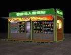 宝达自动售货机 售卖饮料 零食等