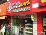 深圳豪大大香鸡排怎么加盟 豪大大香鸡排加盟费多少 鸡排加盟