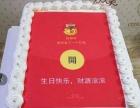 韶关武江乐昌浈江曲江南雄同城送生日蛋糕新鲜数码蛋糕
