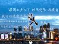 重庆租车、单位旅游包车、会议接待、商务租车考察用车